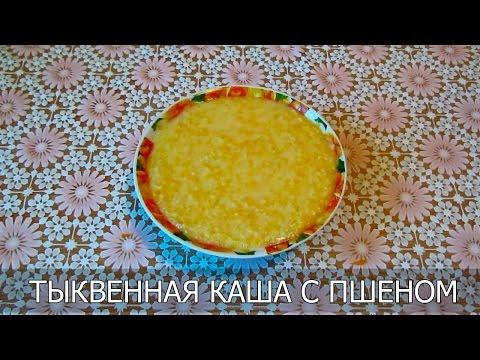 Каша из тыквы в мультиварке с пшеном - пошаговый рецепт с