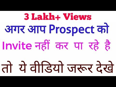 Inviting Kaise karte hai | How to invite prospect hindi | Network Marketting video