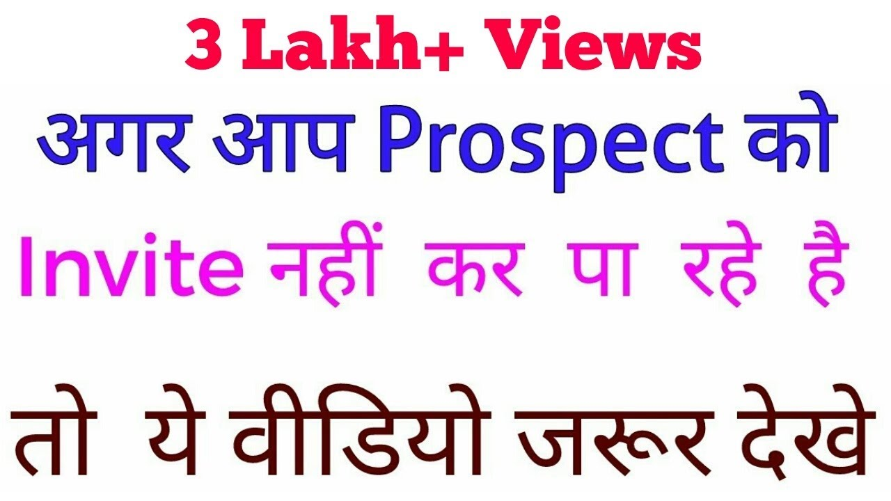 Inviting Kaise karte hai How to invite prospect hindi Network
