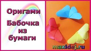 Как сделать бабочку из бумаги? Оригами бабочка. Origami butterfly