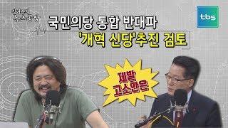 [김어준의뉴스공장]박지원 의원, 통합파에 맞선 '개혁신당'창당 검토