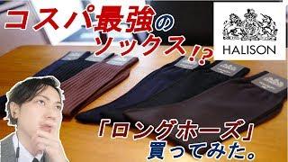 日本のソックスでコスパ最強!? HALISON買ってみた!! Japanese socks maker HALISON review!