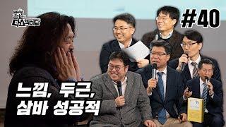 김어준의 다스뵈이다 40회 느낌 두근 삼바 성공적