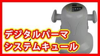 デジタルパーマ システムキュールの買取はこちら→TEL:099-295-...