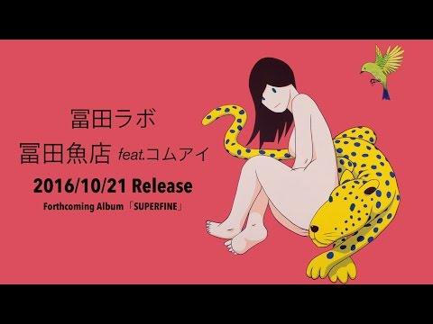 冨田ラボ - 「SUPERFINE」 / 冨田魚店 feat.コムアイ  TEASER