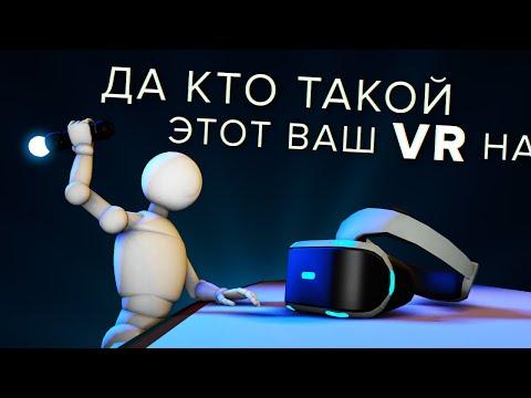 Шлемы VR, актуальные прямо сейчас