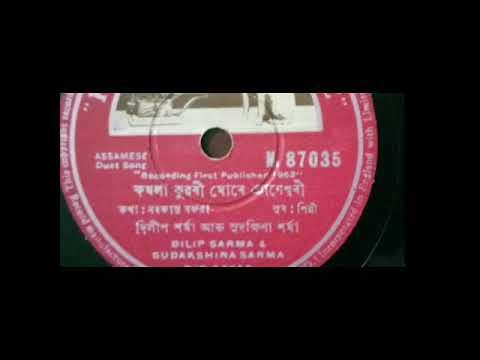 Komola Kuwori More Praneswari (কমলা কুঁৱৰী মোৰে প্ৰাণেশ্বৰী) - by Dilip Sarmah and Sudakhyina Sarma