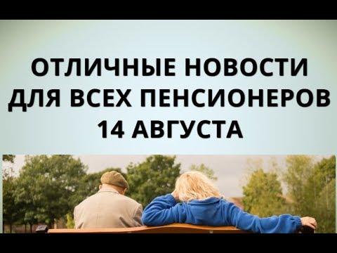 Отличные новости для всех пенсионеров 14 августа