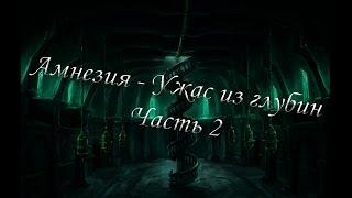 Амнезия - Ужас из глубин (Часть 2)