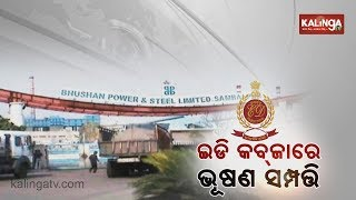 Employees in panic after ED attaches Rs 4,025 cr assets of Bhushan Power & Steel Limited  KalingaTV