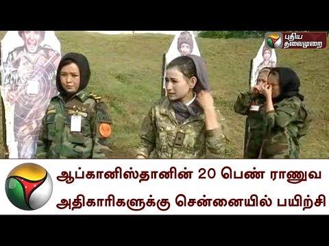 ஆப்கானிஸ்தானின் 20 பெண் ராணுவ அதிகாரிகளுக்கு சென்னையில் பயிற்சி | Afghanistan Women Army
