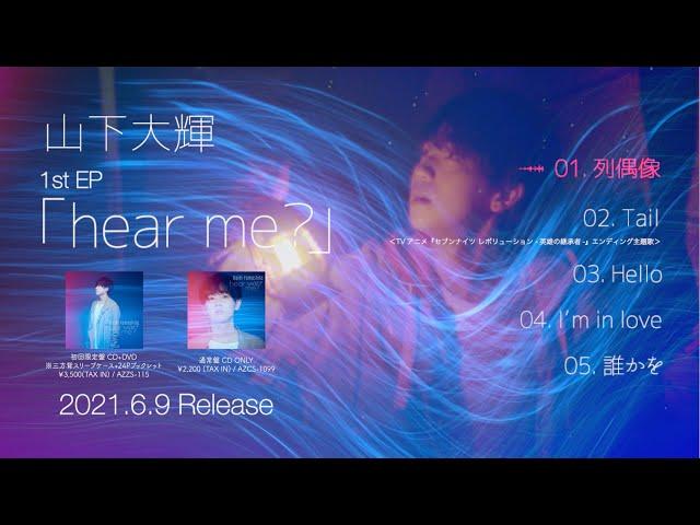 山下大輝 1st EP「hear me?」Trailer