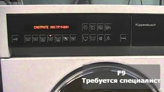 Ошибки стиральной машины Kuppersbusch(, 2013-07-26T08:02:56.000Z)
