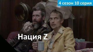 Нация Z 4 сезон 10 серия - Русское Промо (Субтитры, 2017) Z Nation 4x10 Promo