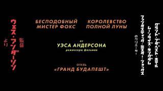 Остров собак (Анимация/ США/ 16+/ в кино с 3 мая 2018)