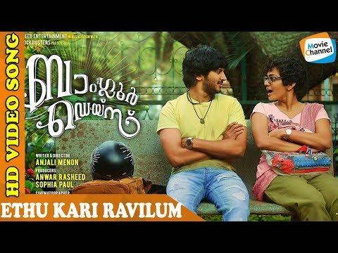 ETHUKARI RAVILUM | Bangalore Days Songs |...