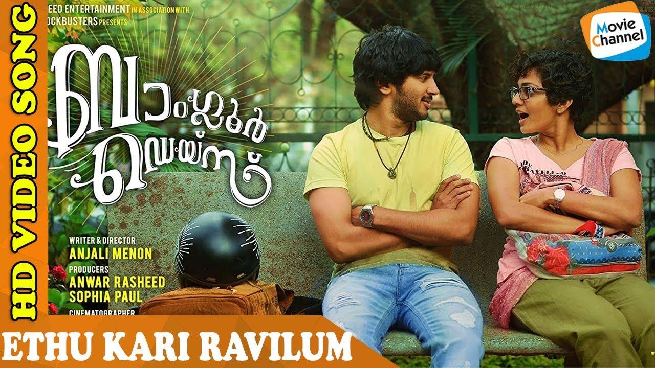 Download ETHUKARI RAVILUM | Bangalore Days Songs | NivinPauly | Dulquar Salman | Nazriya | Parvathi Nair