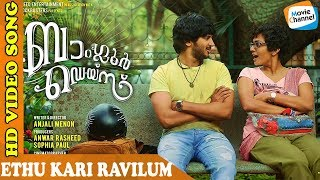 Bangalore Days || Ethu Kari Ravilum Official Video Song HD_DQ & parvathy