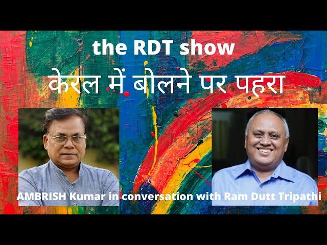 The RDT Show  केरल में अभिव्यक्ति की आज़ादी पर पाबंदी