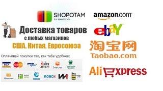 видео Посредник Amazon. Доставка Ваших покупок из Америки в Украину