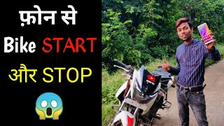 फ़ोन से बाइक को चालू ओर बन्द करे 😲 Start Your Bike With Your Android Phone 👍