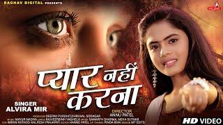 ALVIRA MIR  - PYAR NAHI KARNA  प्यार नहीं करना | New Hindi Superhit Sad Song 2020 | Raghav Digital