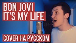 Скачать Bon Jovi It S My Life На русском от RADIO TAPOK Кавер Cover