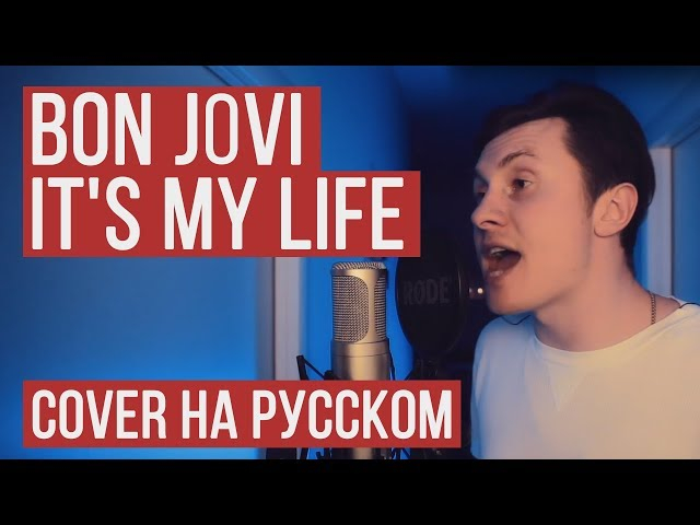 Bon Jovi - It's My Life (На русском от RADIO TAPOK | Кавер | Cover)