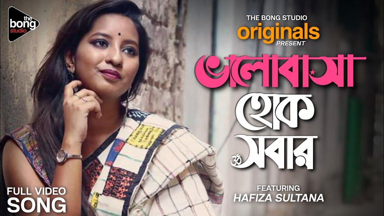 Bhalobasa Hok Sobar | Full Video Song | Hafiza | The Bong Studio Originals | Krish Bose | TBM