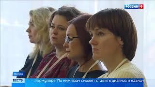 Смотреть видео Передовые технологии в лечении детей: как прошел съезд педиатров в Москве онлайн