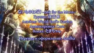 [TAMAONSEN] ないものねだり ~Ask for the Moon~ [rus sub]