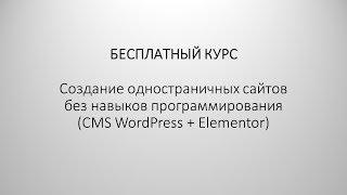 Урок №1. Регистрация хостинга и установка CMS WordPress