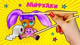 #ЛАЙФХАКИ для кукол #ЛОЛ СЮРПРИЗ! Поделки и Игрушки Своими руками