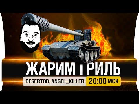 Жарим гриль - DeS, Angel [20-00мск]