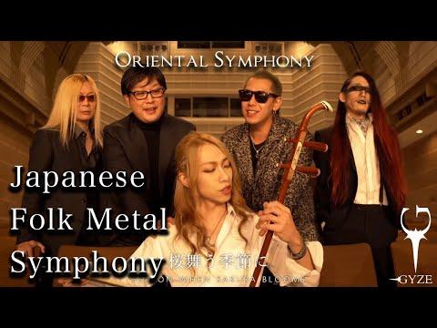 GYZE - ORIENTAL SYMPHONY (OFFICIAL VIDEO)