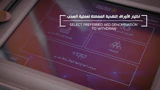 """Al Hilal Bank to launch """"Branch-in-a-Box"""" 2017 Video"""