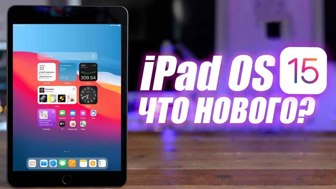 Установил НОВУЮ iPad OS 15 на планшет 2017 года