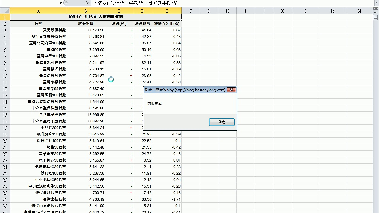 【Excel工具教學】如何利用Excel下載每日收盤行情 - YouTube