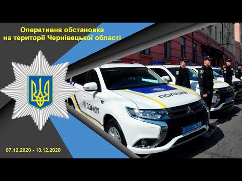 Поліція Чернівецької області: Оперативна обстановка на території Чернівецької області з 07.12.2020 по 13.12.2020