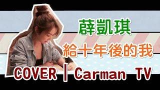 薛凱琪 給十年後的我.COVER #002 Carman TV