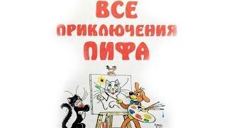 Все приключения Пифа. Мультфильм по книге Г. Остера, рисунки В. Сутеева