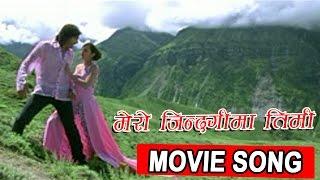 Mero Jindagima Timi | मेरो जिन्दगीमा तिमी | Movie Song | BAZAAR