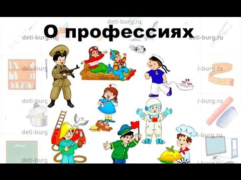 Презентация Про Профессии На Английском