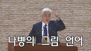 나병의 그림 언어/부산성서침례교회(킹제임스흠정역)