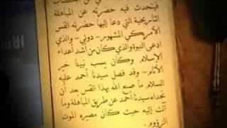 من كتب المسيح الموعود عليه السلام - الاستفتاء Ahmadiyya MTA