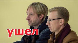 Великие переходы ещё будут НО от Плющенко Тренер Волков покинул Академию Плющенко