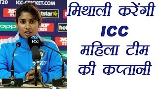 ICC names Mithali Raj as skipper for Women's World Cup 2017 team | वनइंडिया हिंदी
