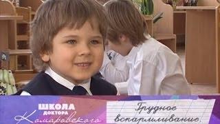 Грудное вскармливание - Школа доктора Комаровского
