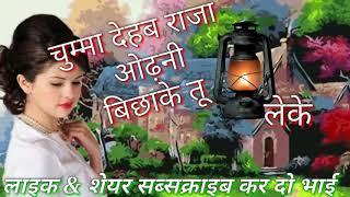 Chumma dehab Raja Odhani bichha Ke Tu aiha lalten Leke Bhojpuri Dj song