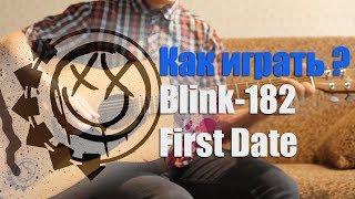 Как играть Blink 182 First Date